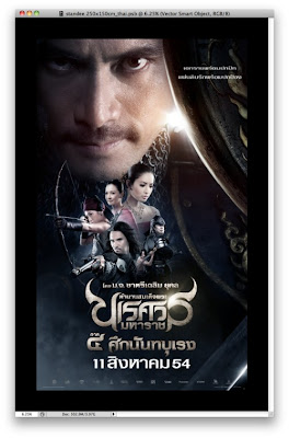 Aff in the movie King Naresuan
