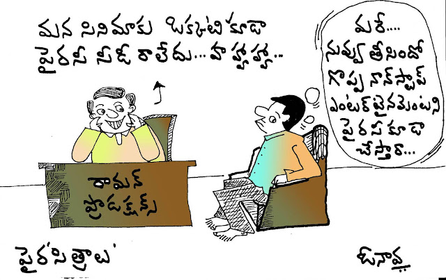 Telugu Comedy Cartoons