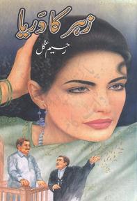 Zehar ka darya by rahim gul