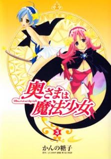 奥さまは魔法少女 第01-03巻