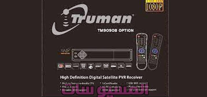 ملف قنوات رسيفر truman TM9090b option HD بتاريخ اليوم 2015