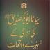 Hazrat AbuBakar RZ Ki Zindagi Ka Waqiat - Urdu Books On Sahaba Rz