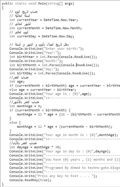 برنامج لحساب العمر بالأيام و الأشهر و السنوات باستعمال لغة البرمجة  C#.net