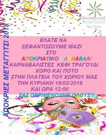 Καρναβάλι στο Μεταγγίτσι 18-2-18