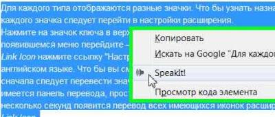 Расширение Google Сhrome для прослушивания выделенного текста