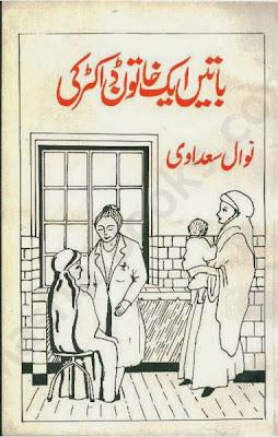 Batain Khatoon Doctor
