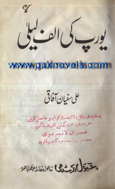 ALIF LAILA STORIES IN URDU FREE DOWNLOAD