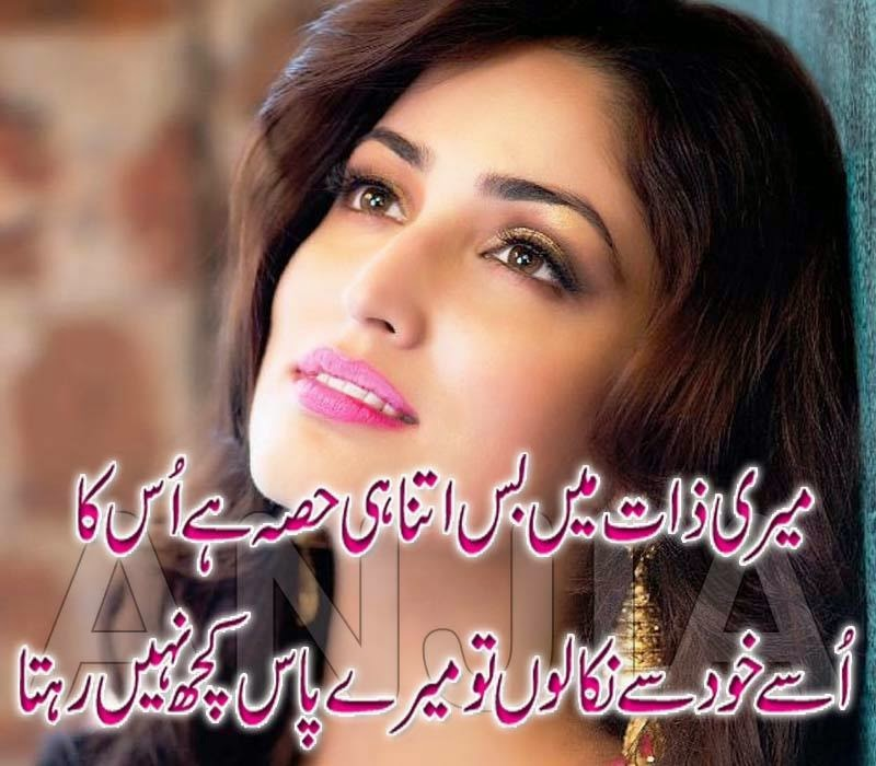Shayari on Friendship in Urdu Urdu Poetry hd Photo Shayari