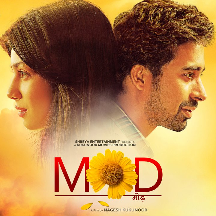Mod (2011) DVD