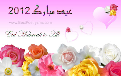 Eid ul Adha attractive roses card