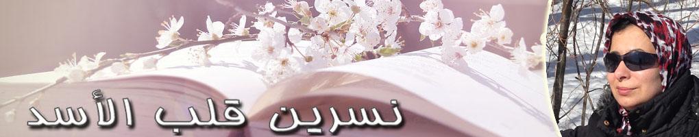 للا نسريـــن التازي -  قلب الأسد