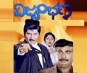 Vijrumbhana Telugu Mp3 Songs Free  Download  1980