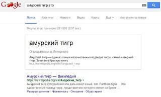 """определения в Интернете - запрос """"Амурский тигр"""""""