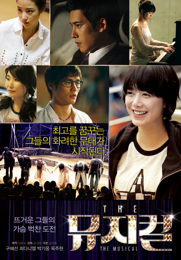 synopsis the musical korean drama musical drama about the dreams