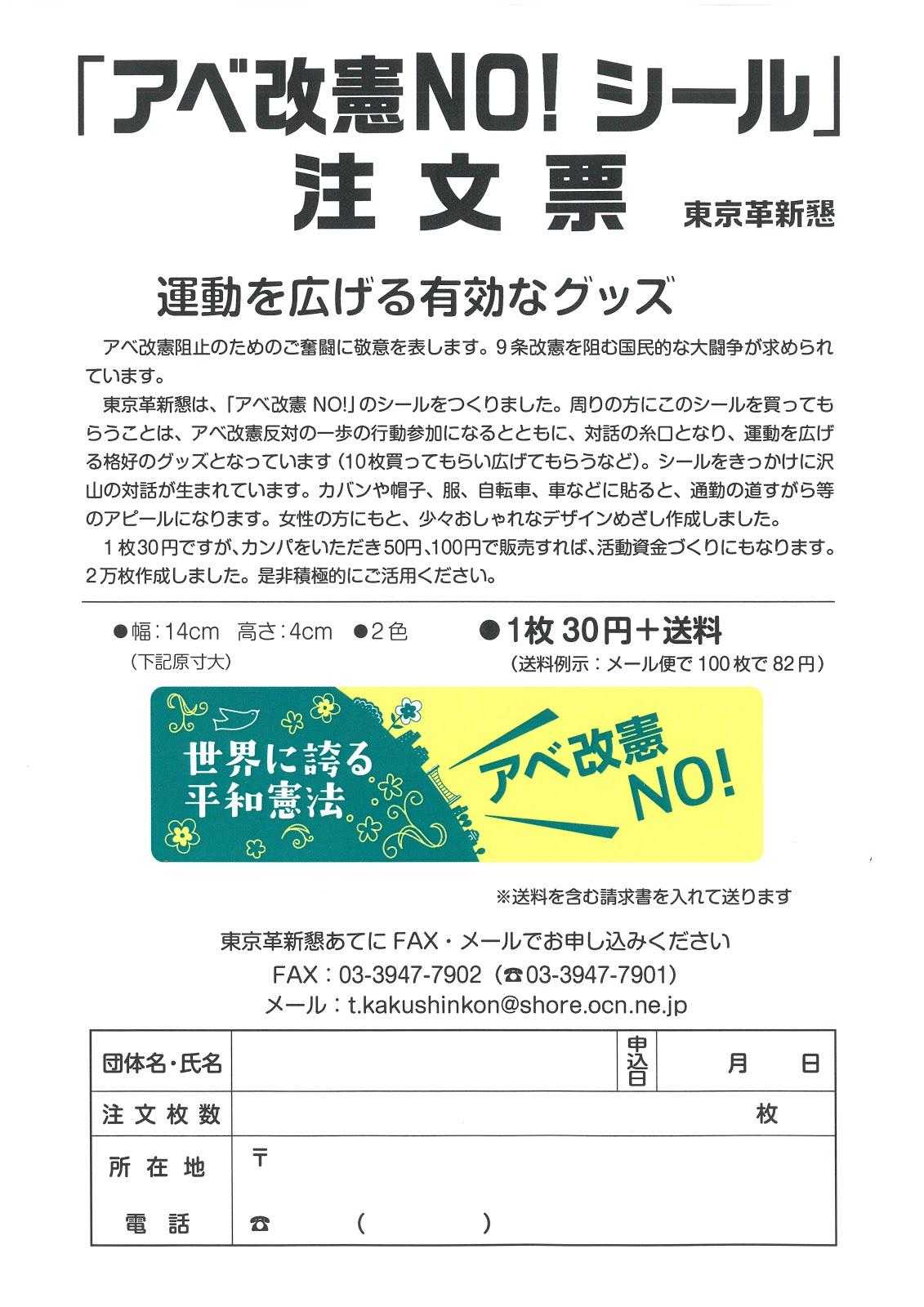 アベ改憲NO!シール 運動を広げる友好なグッズ ご注文を!