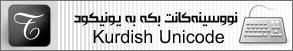 http://3.bp.blogspot.com/-qBdF58n7EIY/UqLUgEpRFzI/AAAAAAAAZJA/YDiWFCDCMYM/s1600/Kurdish+Unicode.png