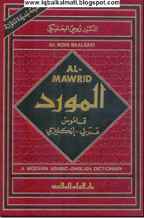 Al Mawrid Arabic to English Dictionary by Dr. Rohi Baalbaki