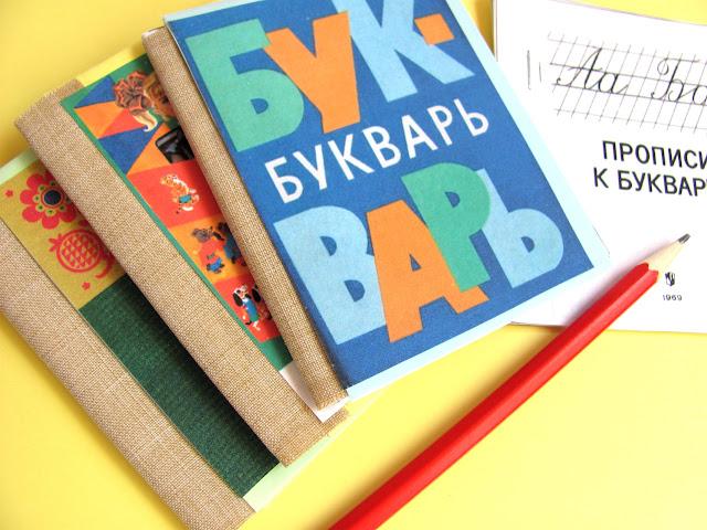 миниатюрные учебники своими руками