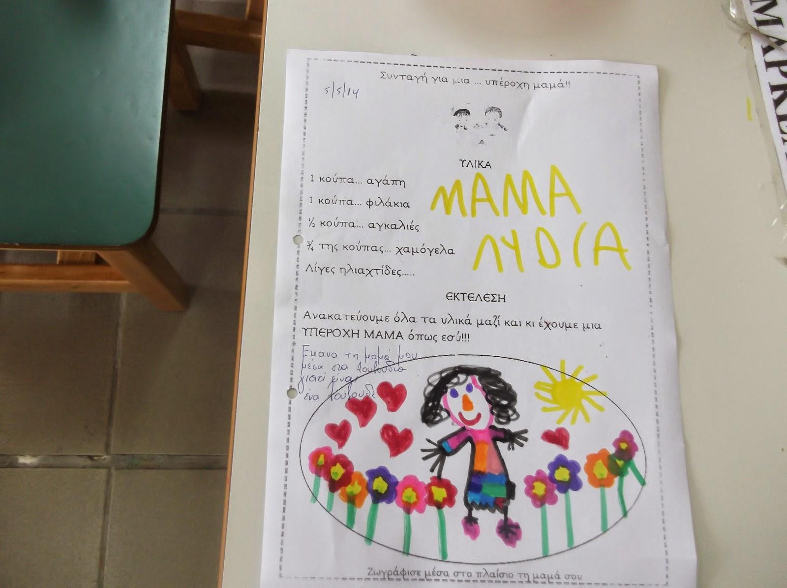 Γιορτή μητέρας