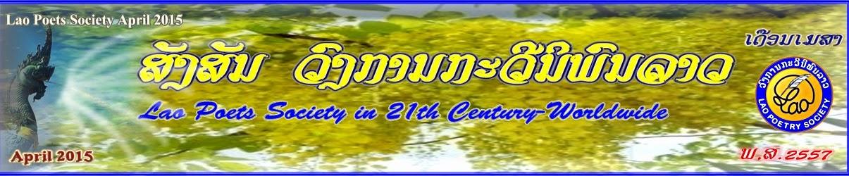 Lao Poets