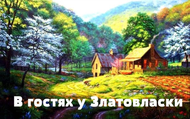 В гостях у Златовласки