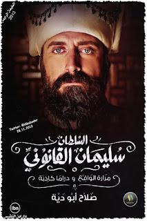 السلطان سليمان القانوني Ketab0725
