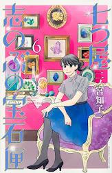 Nanatsuya Shinobu no housekibako 6