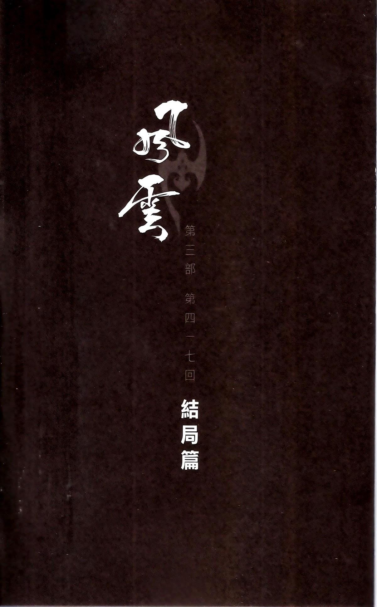 Phong Vân Chap 675 - Truyen.Chap.VN
