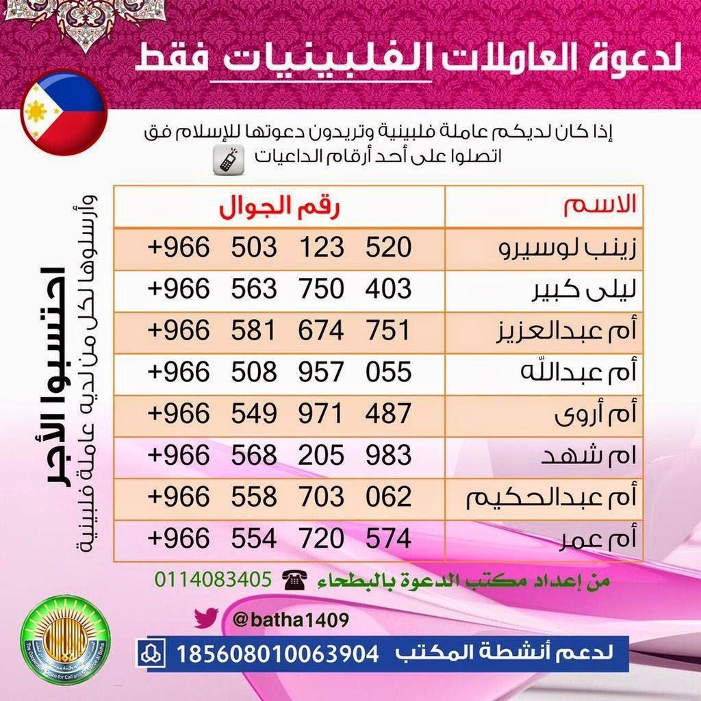 أرقام الاتصال بالداعيات الفلبينيات لتعريف خادمتكم أو خادمة أحد معارفكم بالإسلام
