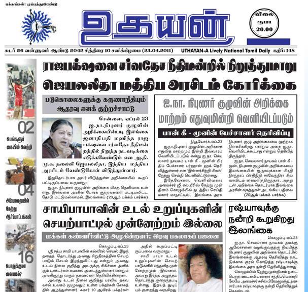 Dina Thanthi Newspaper. Dina Thanthi news, Dina Thanthi news paper. Dina Thanthi Indian newspaper, Dina Thanthi india. Daily Dina Thanthi, Dina Thanthi online.
