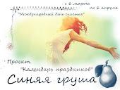"""Задание """"Международный день счастья"""""""""""
