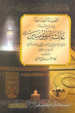 القصيدة الوضاحية في مدح السيدة عائشة أم المؤمنين - ابن بهيج