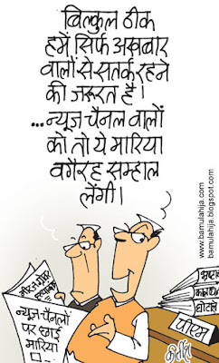 news channel cartoon, Media cartoon, hindi news channel, manmohan singh cartoon, corruption in india, indian political cartoon