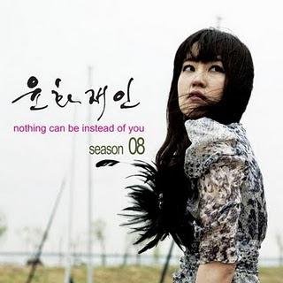 YoonHwaJaeIn (윤화재인) - Love 1 Year (사랑1년)