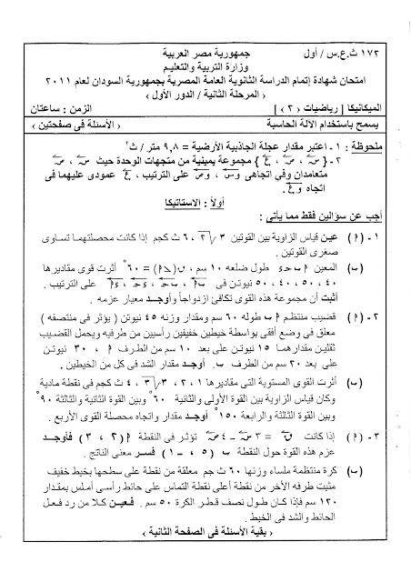 امتحان السودان 2011 في الميكانيكا