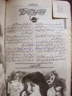 Mohabbat abar ki soorat Aliya Bukhari