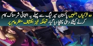 Call Girls to Honey Trap Pakistani Cricketers in Dubai UAE