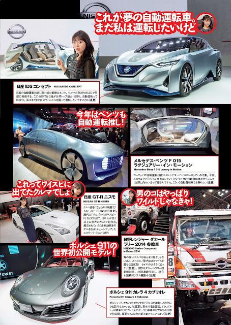 東京モーターショー 2015 Tokyo Motor Show Images 2
