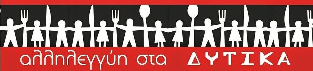 Αλληλεγγύη στα Δυτικά