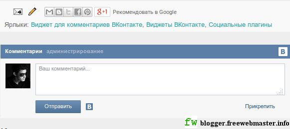 Внешний вид блока комментариев ВКонтакте, установленного на Blogger с помощью виджета комментариев ВКонтакте