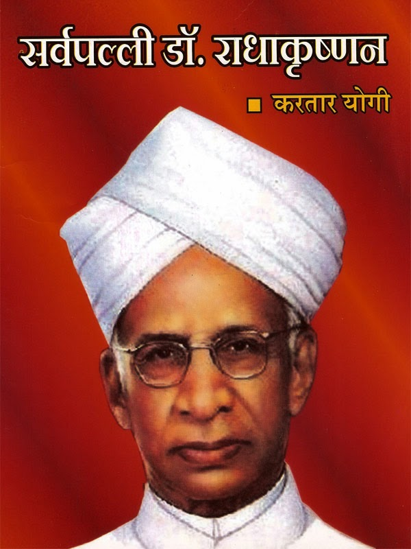 an essay on dr sarvepalli radhakrishnan Essay on teacher's day in india (5th september)  as per dr sarvepalli  radhakrishnan wish his birthday is celebrated as national teacher's.