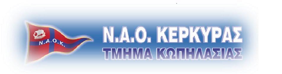 Ν.Α.Ο.Κ  ΚΩΠΗΛΑΣΙΑ