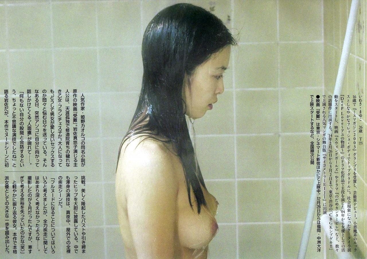 iwasa mayuko nude