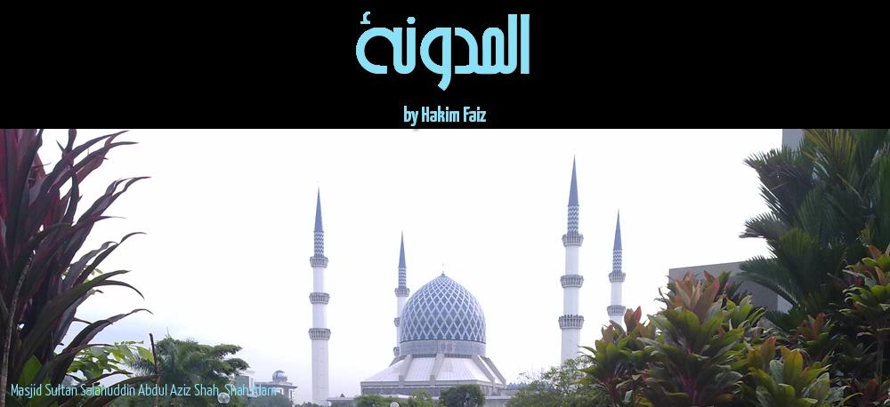 al-Mudawwana by Hakim Faiz
