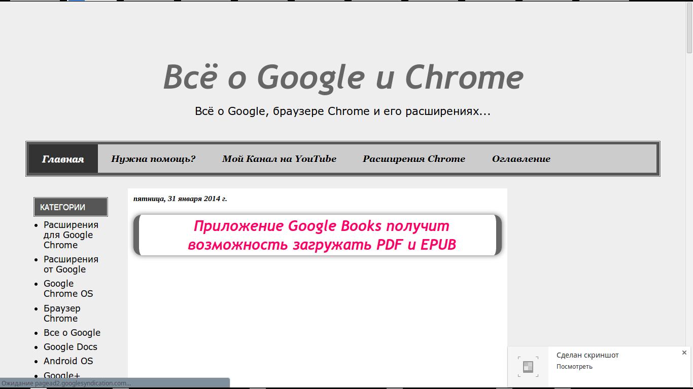 Полноэкранный режим в Chromebook