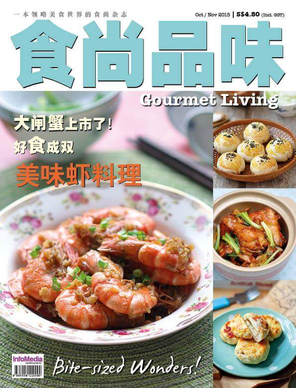 薇の 杂志专栏 on  新加坡《食尚品味》| Article in Singapore Magazine Gourmet Living