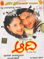 Aadi (2005) - Kannada Movie