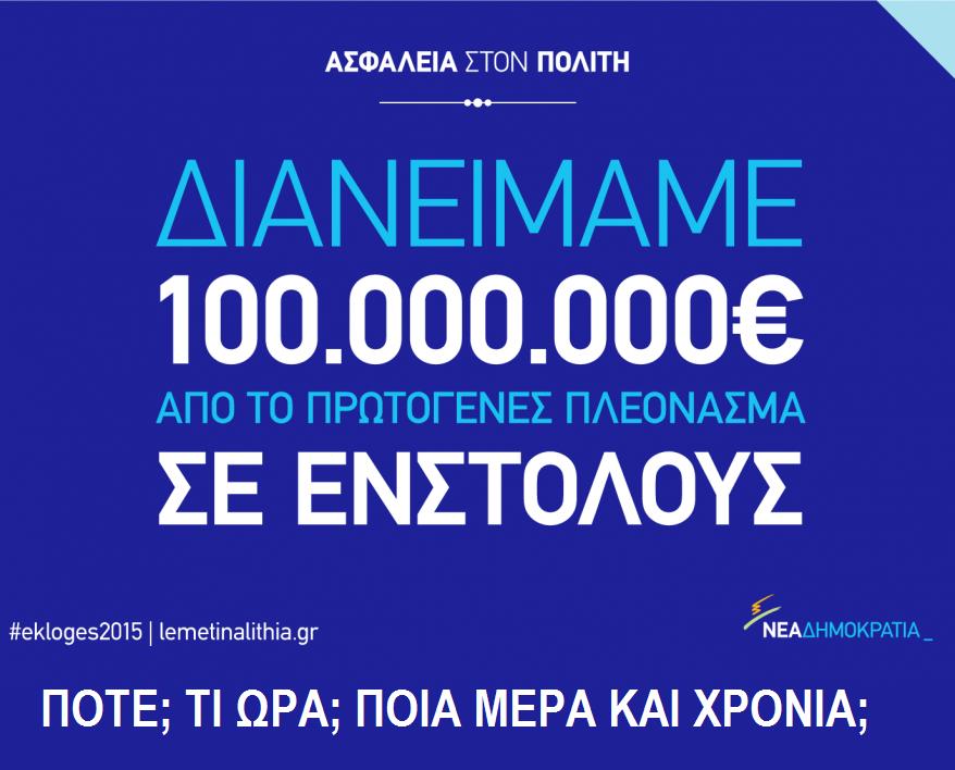 Οι Έλληνες αξιωματικοί ζητούν απαντήσεις από αστράτευτους πολιτικούς