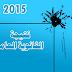 نتائج الثانوية العامة 2015 بالإسم ورقم الجلوس , نتيجة الثانوية 2015|اليوم السابع|الوطن|فيتو