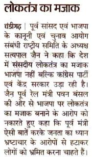 पूर्व सांसद एवं भाजपा के वरिष्ठ नेता सत्य पाल जैन ने कहा कि देश में संसदीय लोकतन्त्र का मजाक भाजपा नहीं बल्कि कांग्रेस पार्टी एवं केंद्र सरकार उड़ा रही है।